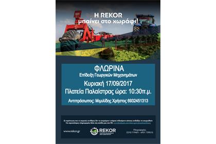 rekor-epideixi-florina-2017
