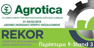rekor-agrotica-2018-banner